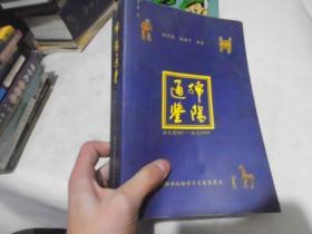 绵阳通鉴公元前387-公元1949【2005年一版一印】