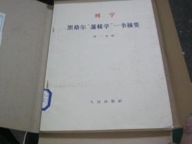 列宁...黑格尔【逻辑学】一书摘要....函二册全【16开】  货号25-5