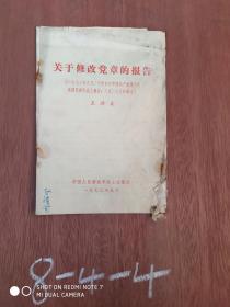 关于修改党章的报告一九七三年八月二十四日在中国共产党第十次全国代表大会上报告 八月二十八日通过