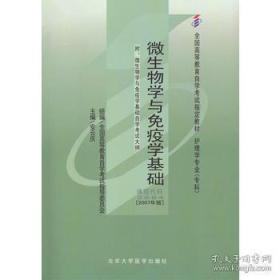 微生物学与免疫学基础2007年版自学考试教材 安云庆 北京大学医