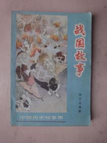 中国历史故事集:战国故事