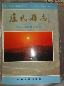 卢氏县志(精装本)1998年初版  河南省三门峡市卢氏县