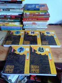 中华姓氏通史插图本:王姓 赵姓 李姓 刘姓 张姓  共5本合售