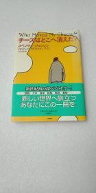 原版日文チーズはどこへ消えた?