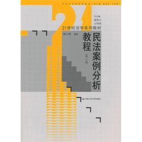 民法案例分析教程(第2版)/21世纪法学系列教材