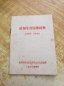 计划生育宣传材料(1966年常州市)