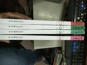 中国书法2017*6*8*10*11A总307*总311*A总315*A总317期,四期合售,三本未拆包装