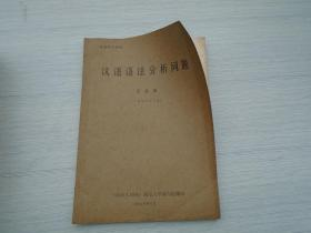 汉语语法分析问题(16开平装油印本一本,详见书影)