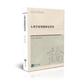 人类学基督教研究导读黄剑波,艾菊红 主编