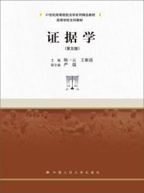 证据学(第5版)/21世纪高等院校法学系列精品教材·高等学校文科教材