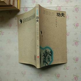 雅俗中国丛书:功夫【内页有铅笔划线 不影响阅读】现货