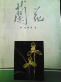 《兰花》  广东旅游出版社