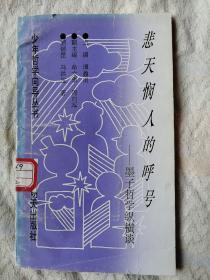 少年哲学向导丛书:悲天悯人的呼号——墨子哲学纵横谈(1版2印)(品如图,余好)