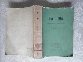 《核酸( 第二卷)》32开本,原山东省化学研究所藏书,带图书专用章!铁橱北2--1内,包邮!