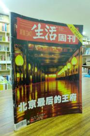 三联生活周刊 2005年第48期:北京最后的王府  总第366期