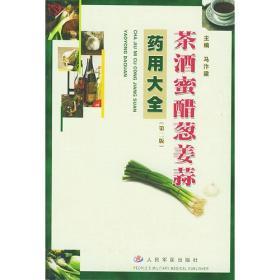 茶酒蜜醋葱姜蒜药用大全(第二版)
