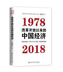 改革开放以来的中国经济:1978—2018(厉以宁40年40篇)