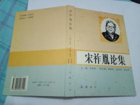 宋祚胤论集    精装书85品如图