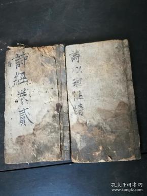 老书(诗经)是中国古代诗歌开端,最早的一部诗歌总集。(风)出自各地的民歌。(雅)多为贵族祭祀之诗歌。皮面略有小残,内容完整无缺,包老