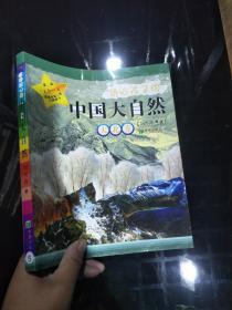 给孩子的中国大自然大北方