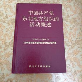 中国共产党东北地方组织的活动概述(1919.5——1945.10)