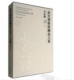 (故宫博物院藏品大系)书法编20(明)1D25c