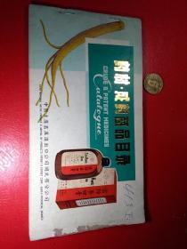 药材-成药商品目录中国土产进出口公司湖北分公司。