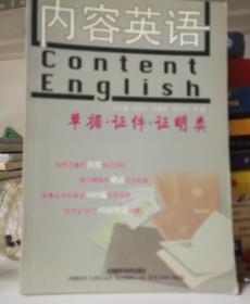 内容英语:单据·证件·证明类