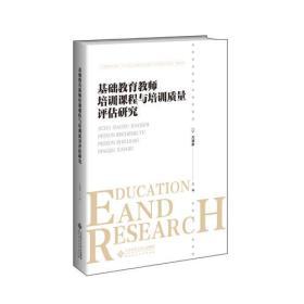 基础教育教师培训课程与培训质量评估研究