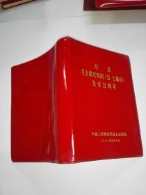 纪念毛主席光辉的《五·七指示》发表五周年 空白日记本【前面关于林彪的全撕掉了,其余全是空白纸本】