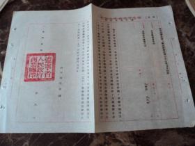 辽宁省商业厅1955年关于籽仁(芝麻、花生米、葵花籽、大麻籽等)统购价格的调整、附件收购价格表