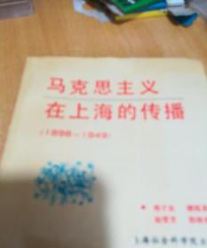 马克思主义在上海的传播(1898-1949)