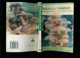 香菇速生高产栽培新技术(第二版)