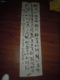 保真韩国卢源书画院院长,书法家,文学博士【权相浩】先生毛笔书法1张