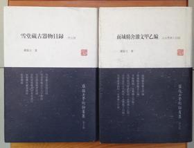 雪堂藏古器物目录 两册合售内容极好仅800册