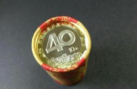 庆祝改革开放40周年纪念币,整卷20枚