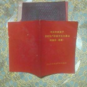中共中央关于农村无产阶级文化大革命的指示(草案)64开
