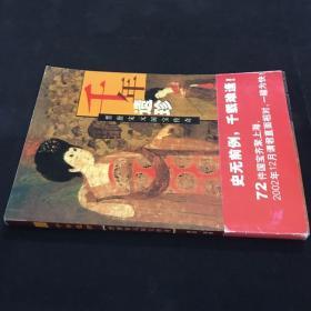 千年遗珍:晋唐宋元国宝传奇
