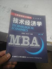 技术经济学 第二版
