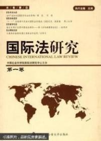 国际法研究.第一卷