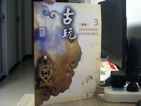 古玩 2001.3【总第11期】