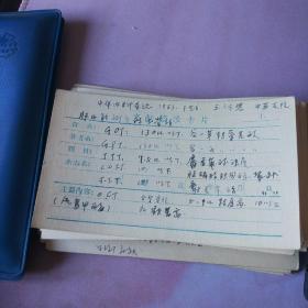 文献摘录卡片 医学的  装在这个笔记本封皮里