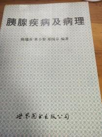 《胰腺疾病及病理》仅印1000册,有自然旧黄斑点