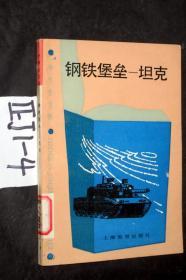 中学生文库;钢铁堡垒—坦克..童孟侯  施鹤群 著