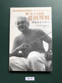 鲜为人知的爱因斯坦