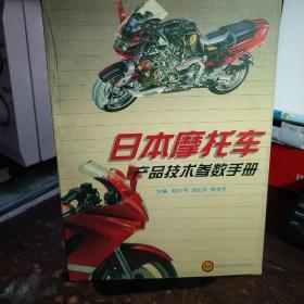 日本摩托车产品技术参数手册