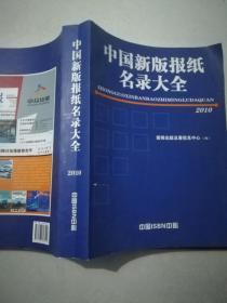 中国新版报纸名录大全2010