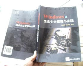 Windows 信息安全原理与实践【附盘】