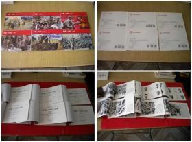 《长征1936三部曲》一套6册,50开沈尧伊画,人美2015.11出版10品,5277号,连环画