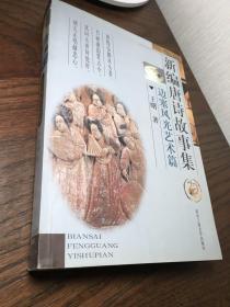 新编唐诗故事集.边塞风光艺术篇